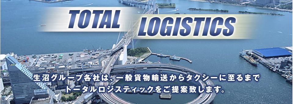 TOTAL LOGISTICS 生沼グループ各社は、一般貨物輸送からタクシーに至るまでトータルロジスティックをご提案いたします。