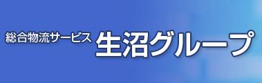 総合物流サービス 生沼グループ